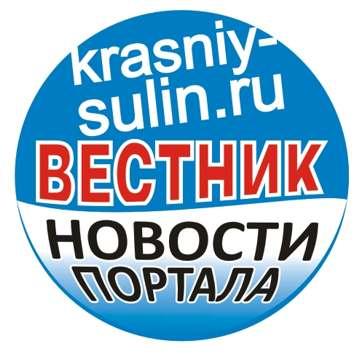 Красный Сулин.Ру | Krasniy-Sulin.Ru